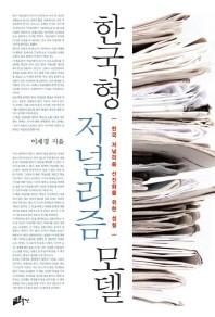 한국형 저널리즘 모델