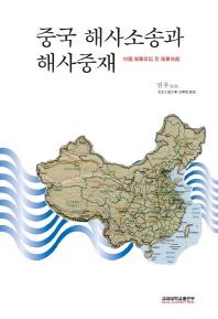 중국 해사소송과 해사중재