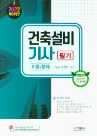 건축설비기사 필기 (2022년)