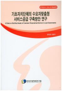 기초자치단체의 수요자맞춤형 서비스공급 구축방안 연구