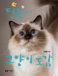 딩동~ 고양이 도감