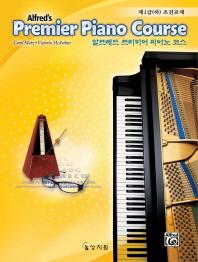 알프레드 프리미어 피아노 코스: 제 1급(하) 초견교재