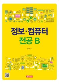 정보 컴퓨터 전공 B