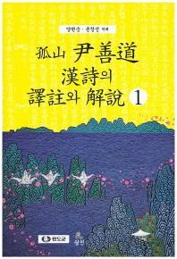 고산 윤선도 한시의 역주와 해설. 1