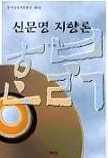 신문명 지향론