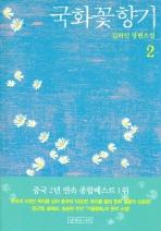 국화꽃 향기. 2