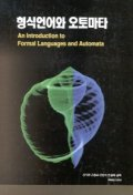 형식언어와 오토마타 (AN INTRODUCTION TO FORMAL LANGUAGE AND AUTOMATA)
