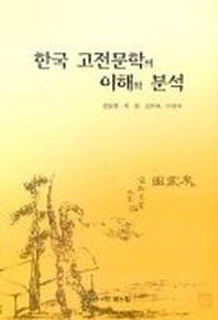 한국 고전문학의 이해와 분석