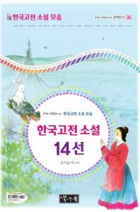 국어과 선생님이 뽑은 한국고전 소설 14선