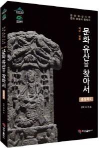 국보 보물 문화유산을 찾아서: 충청북도