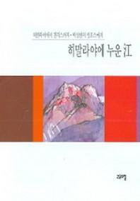 박성현의 스케치여행