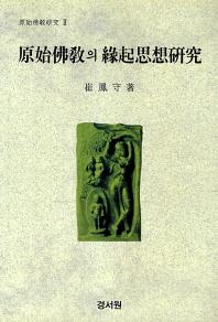 원시불교의 연기사상연구