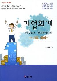 기업회계(재무회계 원가관리회계)(1 2급 대비)(2013)