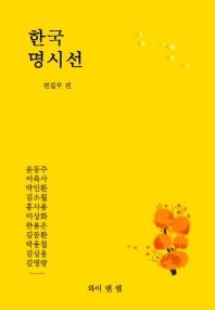 한국 명시선