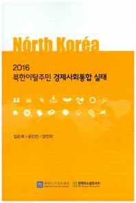 북한이탈주민 경제사회통합 실태(2016)