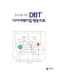 청소년을 위한 DBT 다이어렉티컬 행동치료