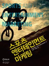 스포츠 엔터테인먼트 마케팅