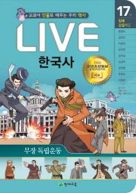 Live 한국사. 17: 무장 독립운동