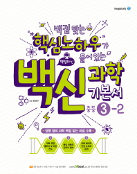 중학 과학 3-2 기본서(2019)