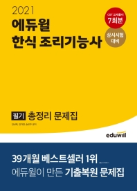 에듀윌 한식 조리기능사 필기 총정리 문제집(2021)