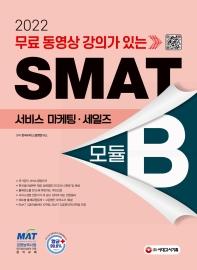 2022 무료 동영상 강의가 있는 SMAT Module B 서비스 마케팅·세일즈