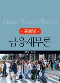 글로벌 금융재무론