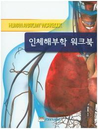인체해부학 워크북