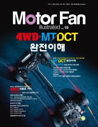 모터 팬(Motor Fan) 4WD.MT/DCT 완전 이해