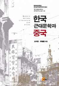 한국 근대문학과 중국