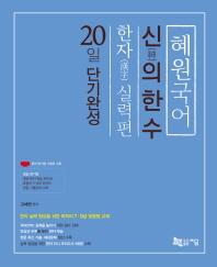 혜원국어 신의 한 수: 한자 실력편(2018)