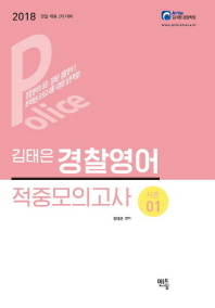 김태은 경찰영어 적중모의고사 시즌. 1(2018)