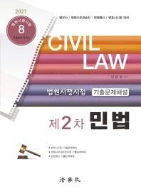 민법: 법원시행시험 제2차 기출문제해설(2021)