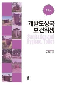 개발도상국 보건위생: 화장실