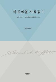 마포삼열 자료집. 1: 1868-1894