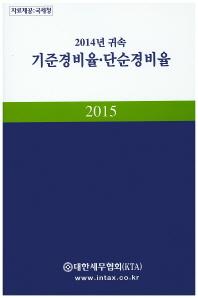 2014년 귀속 기준경비율 단순 경비율(2015)