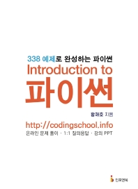 Introduction to 파이썬