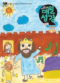 어린이 매일성경(저학년)(2021년 9/10월호)