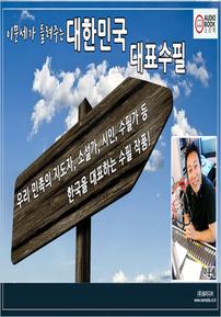 이문세가 들려주는 한국대표수필