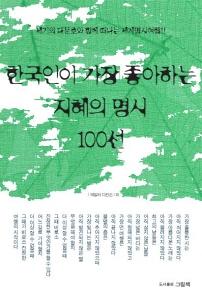 한국인이 가장 좋아하는 지혜의 명시100선
