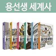 [사회평론] 교양으로 읽는 용선생 세계사 1~6권 (전6권)