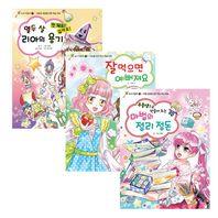 [가문비어린이] 소녀 지킴이 1-3권 시리즈 세트 (전3권)