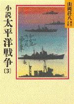 小說太平洋戰爭 3