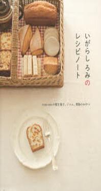 いがらしろみのレシピノ-ト ROMI-UNIEの燒き菓子,ジャム,果物のおやつ