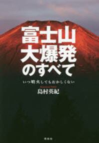 富士山大爆發のすべて いつ噴火してもおかしくない