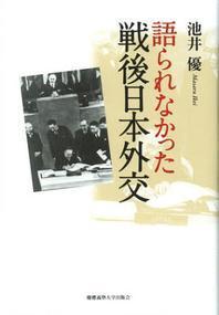 語られなかった戰後日本外交
