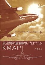 航空機の運動解析プログラムKMAP KATAYANAGI MOTION ANALYSIS PROGRAM
