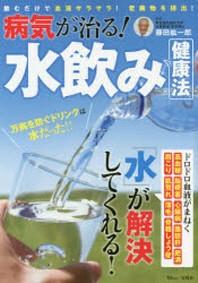 病氣が治る!水飮み健康法 飮むだけで血液サラサラ!老廢物を排出!