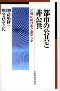 都市の公共と非公共 20世紀の日本と東アジア