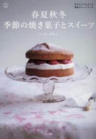 春夏秋冬季節の燒き菓子とスイ-ツ