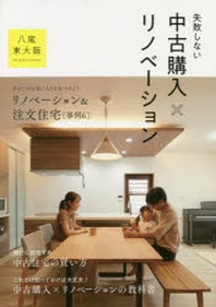 失敗しない中古購入×リノベ-ション 八尾.東大阪 絶對に成功する中古住宅の買い方